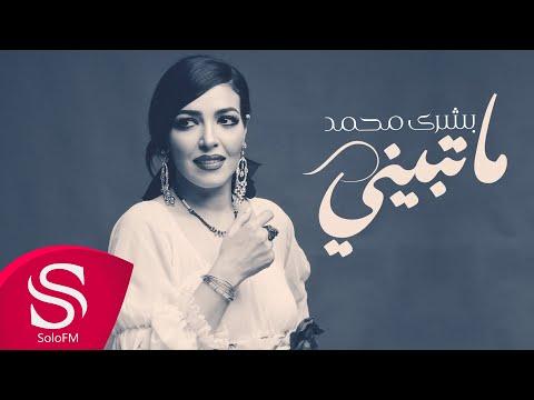 كلمات اغنية ما تبيني بشرى محمد كاملة مكتوبة