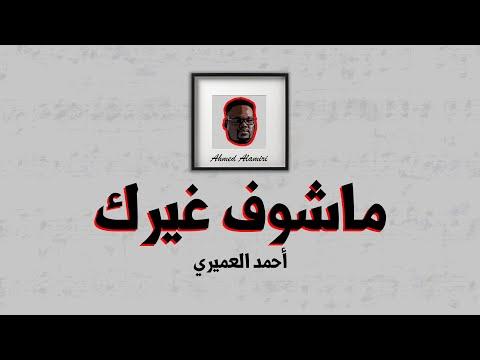 كلمات اغنية ماشوف غيرك احمد العميري كاملة مكتوبة