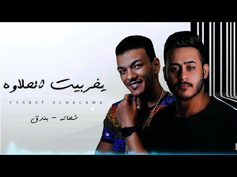 كلمات اغنية يخربيت الحلاوة محمد شحاتة و حودة بندق كاملة مكتوبة