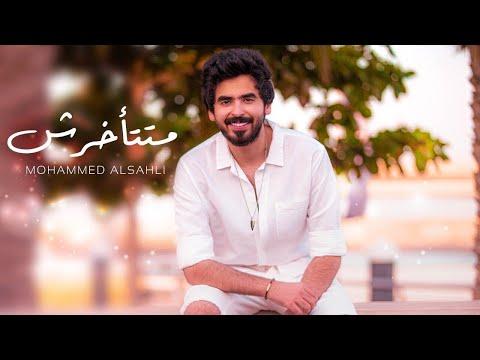 كلمات اغنية متتاخرش محمد السهلي
