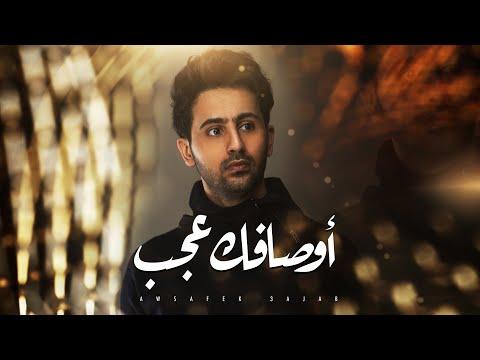 كلمات اغنية اوصافك عجب فؤاد عبدالواحد كاملة مكتوبة