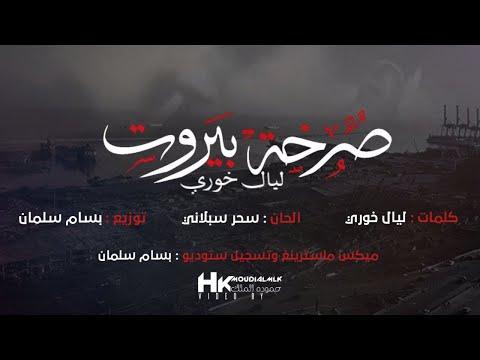 كلمات اغنية صرخة بيروت ليال خوري كاملة مكتوبة