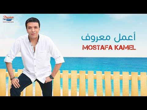 كلمات اغنية اعمل معروف مصطفى