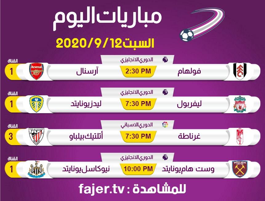 جدول مباريات اليوم على قناة الفجر الفسطينية 12-9-2020