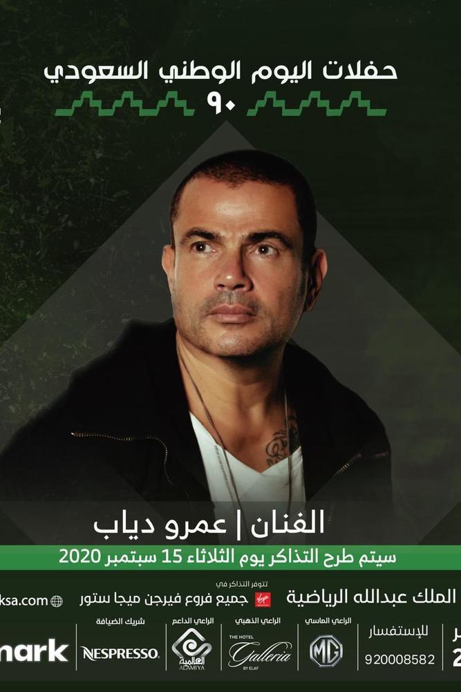 مواعيد وجدول حفلات اليوم الوطني السعودي 2020