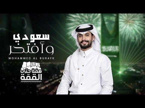 كلمات شيلة سعودي وافتخر محمد