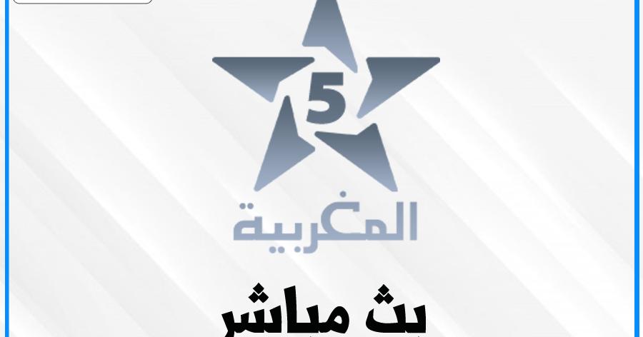 تردد قناة المغربية النايل اليوم