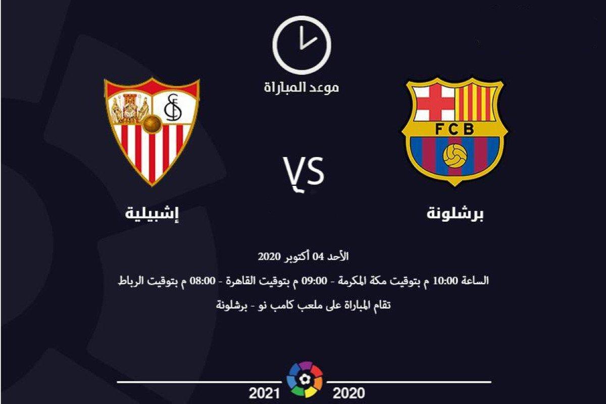 موعد وتوقيت مشاهدة مباراة برشلونة وإشبيلية اليوم 4-10-2020