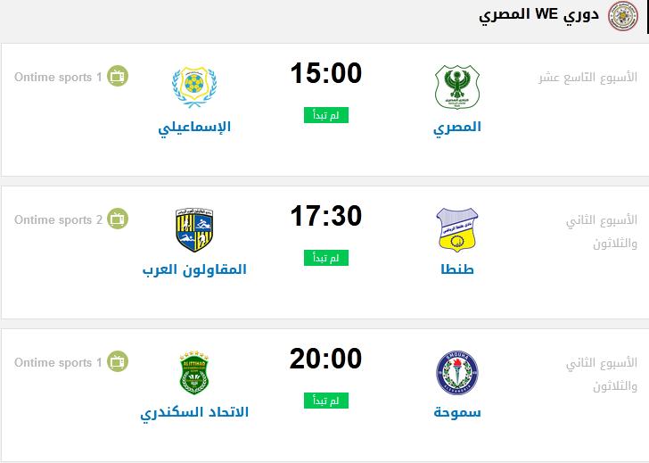 مواعيد وجدول مباريات اليوم 9-10-2020 والقنوات المجانية الناقلة