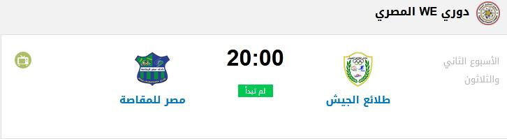 مواعيد وجدول مباريات اليوم 10-10-2020 والقنوات المجانية الناقلة