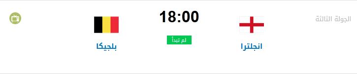 مواعيد وجدول مباريات اليوم 11-10-2020 والقنوات المجانية الناقلة