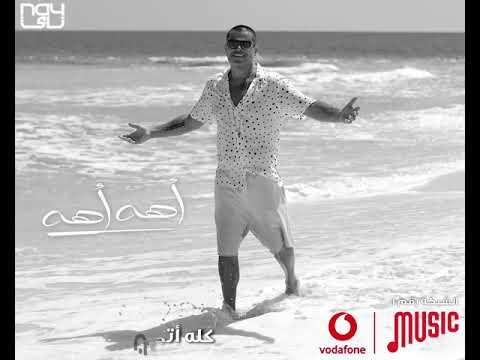 كلمات اغنية أهه أهه عمرو دياب مكتوبة مكتوبة