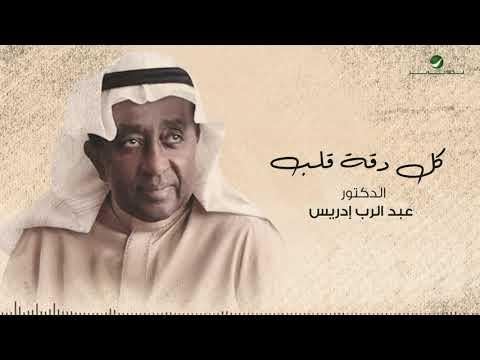 كلمات اغنية كل دقة قلب عبدالرب ادريس مكتوبة مكتوبة