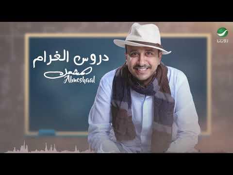 كلمات اغنية دروس الغرام محمد المشعل مكتوبة مكتوبة