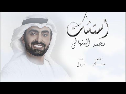 كلمات اغنية استشك محمد المنهالي مكتوبة مكتوبة