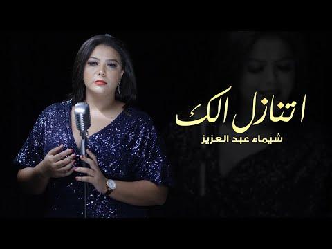 كلمات اغنية اتنازل الك شيماء عبدالعزيز مكتوبة مكتوبة
