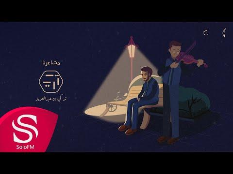 كلمات اغنية مشاعرنا تركي بن عبدالعزيز مكتوبة مكتوبة