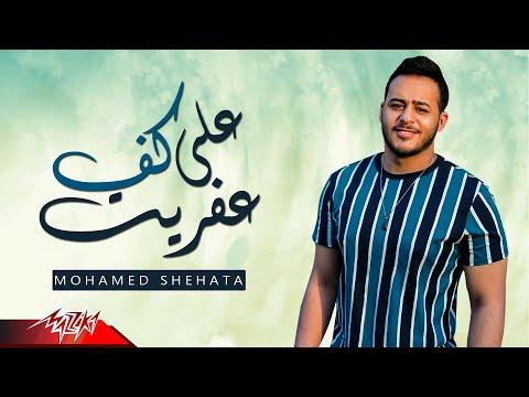 كلمات اغنية على كف عفريت محمد شحاتة مكتوبة مكتوبة