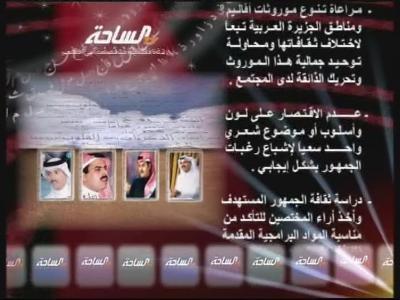 تردد قناة الساحة Saha النايل
