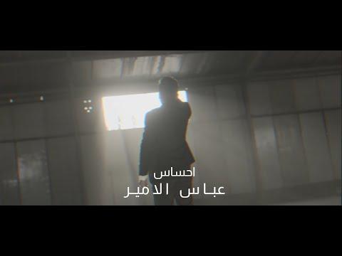 كلمات اغنية احساس عباس الامير مكتوبة كاملة