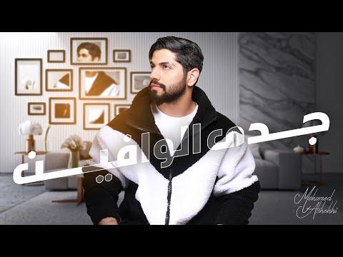 كلمات اغنية جدى الوافين محمد الشحي مكتوبة كاملة