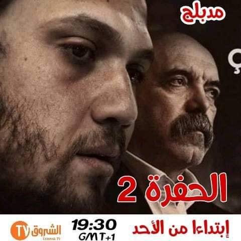 موعد وتوقيت عرض مسلسل الحفرة الموسم الثاني على قناة الشروق
