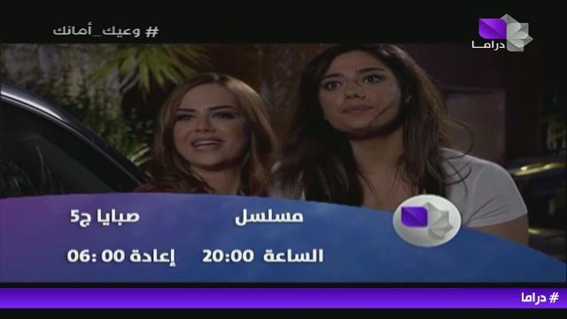 موعد وتوقيت عرض مسلسل صبايا ج5 على قناة سوريا دراما