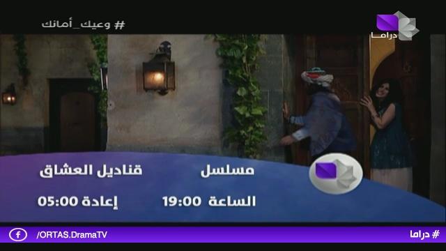 موعد وتوقيت عرض مسلسل قناديل العشاق على قناة سوريا دراما