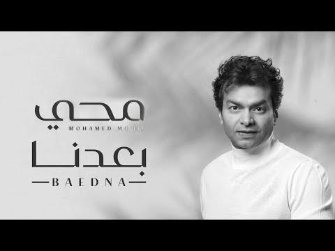 كلمات اغنية بعدنا محمد محى مكتوبة كاملة
