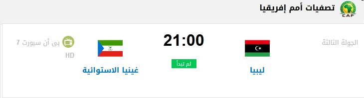 مواعيد وجدول مباريات اليوم 11-11-2020 والقنوات المجانية الناقلة