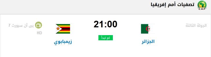 مواعيد وجدول مباريات اليوم 12-11-2020 والقنوات المجانية الناقلة