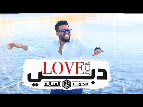 كلمات اغنية دبي Love you محمد السالم مكتوبة كاملة
