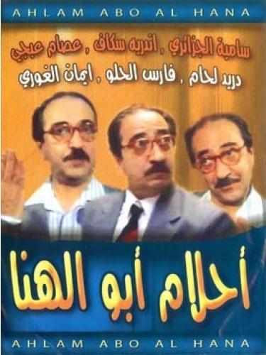 موعد وتوقيت عرض مسلسل أحلام أبو الهنا على قناة لنا السورية