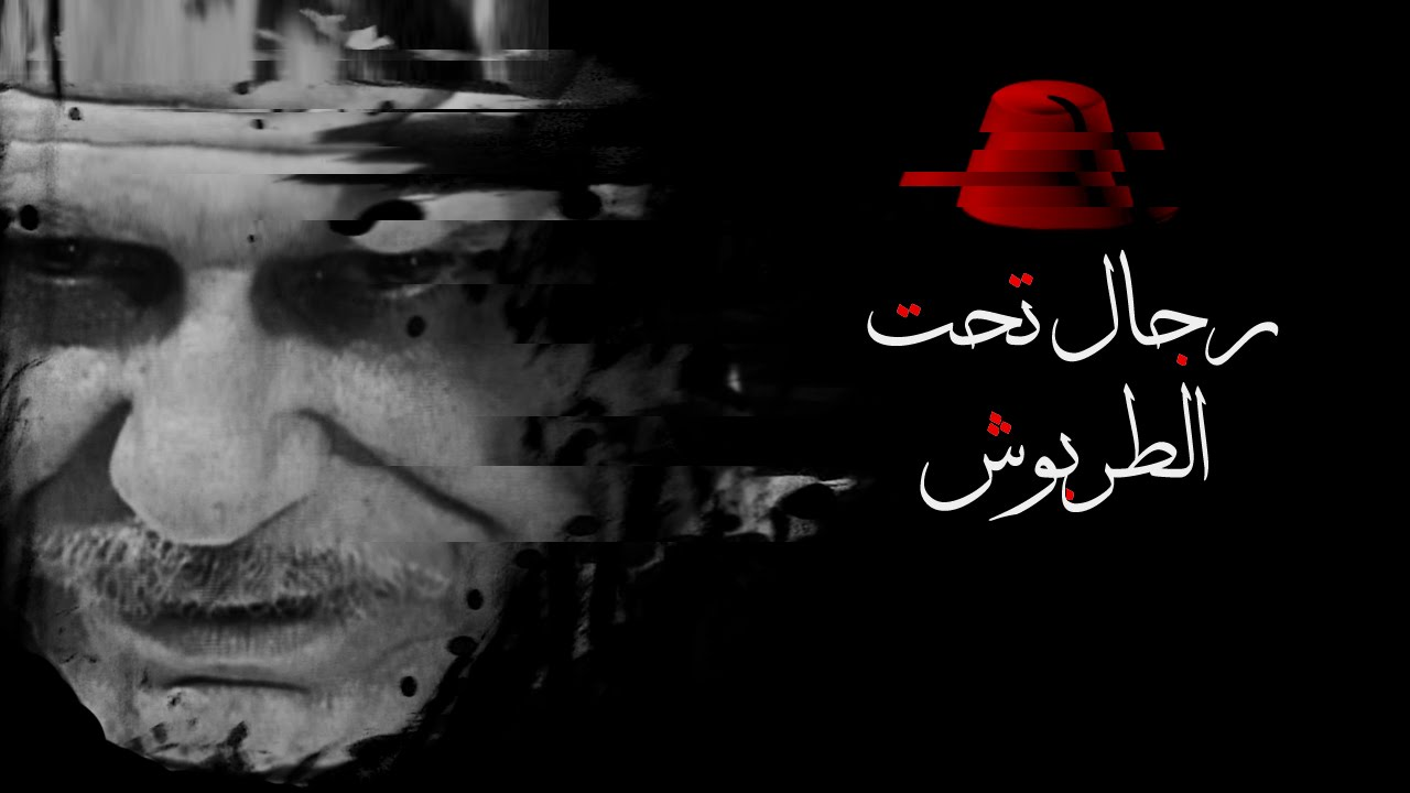 موعد وتوقيت عرض مسلسل رجال تحت الطربوش على قناة لنا السورية