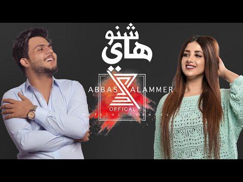 كلمات اغنية هاي شنو عباس الامير ونورا ابو ماضي مكتوبة كاملة