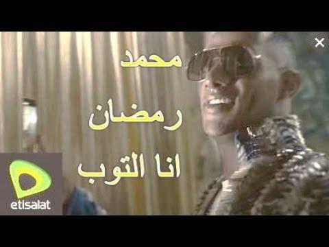 كلمات اغنية اعلان انا التوب اتصالات محمد رمضان مكتوبة وكاملة