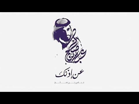 كلمات اغنية عن اذنك عباس بن صالح مكتوبة كاملة