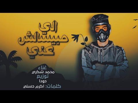 كلمات مهرجان اللي مبيسالش عني محمد شكري مكتوبة كاملة