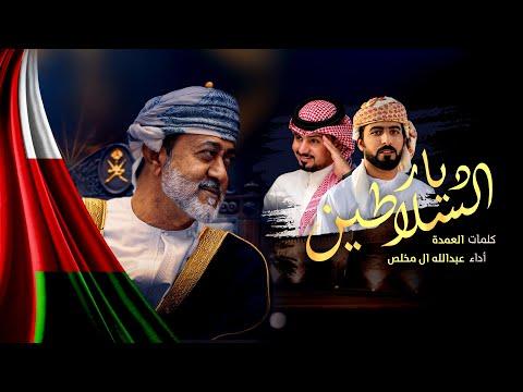 كلمات اغنية ديار السلاطين عبدالله ال مخلص مكتوبة كاملة