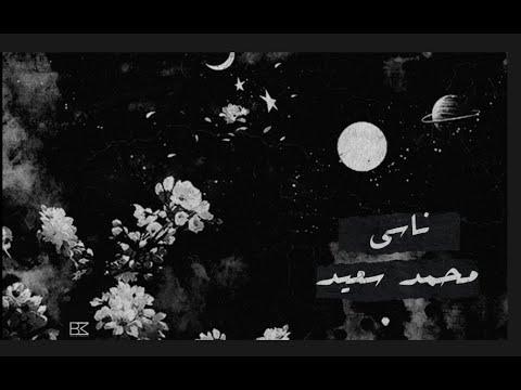 كلمات اغنية ناسي محمد سعيد مكتوبة كاملة