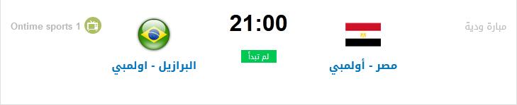 مواعيد وجدول مباريات اليوم 17-11-2020 والقنوات المجانية الناقلة