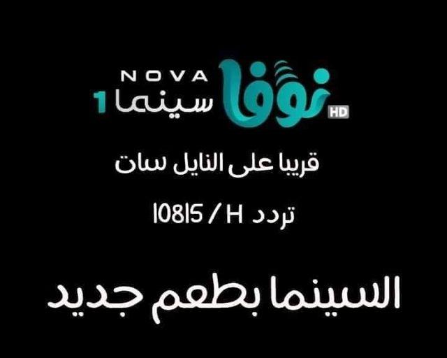 تردد قناة نوفا سينما Nova cinema على النايل سات اليوم 27-5-2021