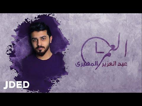كلمات اغنية العمر عبدالعزيز المهيري مكتوبة كاملة