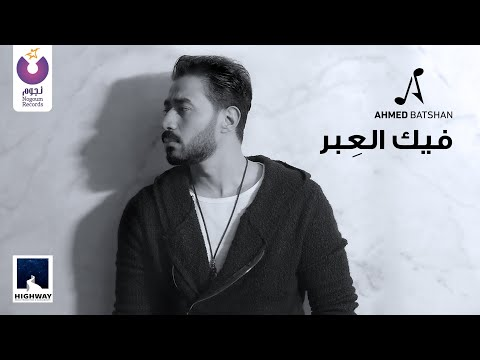 كلمات اغنية فيك العبر احمد بتشان مكتوبة كاملة