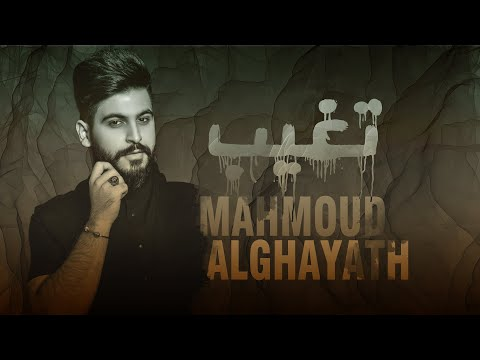كلمات اغنية تغيب محمود الغياث مكتوبة كاملة