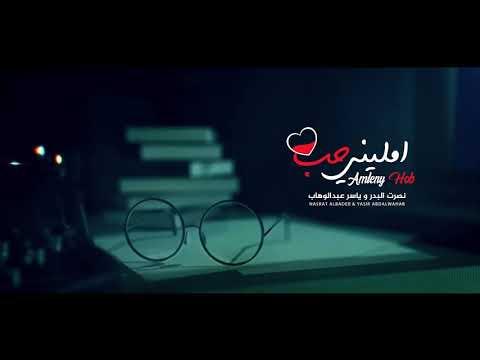كلمات اغنية امليني حب نصرت البدر وياسر عبدالوهاب مكتوبة كاملة