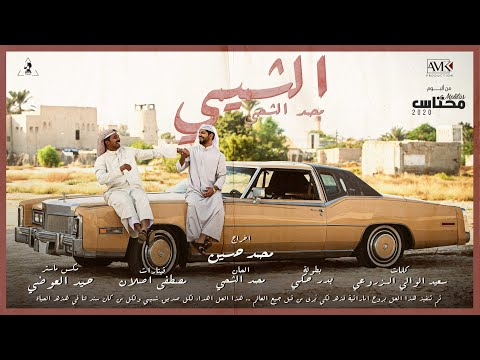 كلمات اغنية الشميمي محمد الشحي مكتوبة كاملة