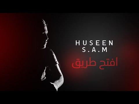 كلمات اغنية افتح طريق حسين سام مكتوبة كاملة