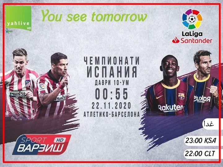مباراة اتليتكو مدريد وبرشلونة بتاريخ 21/11/2020 مجانا على قناة tv varzish hd