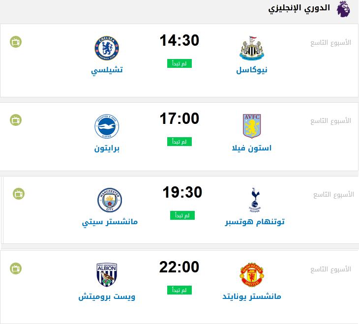 مواعيد وجدول مباريات اليوم 21-11-2020 والقنوات المجانية الناقلة